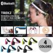 AfterShokz TREKZ TITANIUM Bluetooth ワイヤレス 骨伝導ヘッドホン  アフターショックズ ネコポス不可 イヤホン