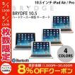 iPad Pro10.5 Air3 キーボードケース BRYDGE 10.5インチ iPad Air / Pro ハードケース一体型 Bluetooth キーボード ブリッジ ネコポス不可