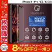 YATAGLASS ヤタガラス iPhone 11 Pro / XS / X 3D TAKUMI ガラスフィルム 背面保護ケース付き アンチグレア ブラック 0.33mm YPJGAIXLAB ネコポス送料無料