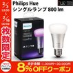 スマートLED照明 ヒュー IoT PHILIPS フィリップス Hue シングルランプ v3 800 lm Philips Hue SingleLamp 800 lm 929001367902 ネコポス不可