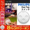 スマートLED照明 ヒュー IoT PHILIPS フィリップス Hue タップ Philips Hue Tap スイッチ 929001115263 ネコポス不可