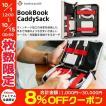 収納・整頓 Twelve South トゥエルブサウス BookBook CaddySack TWS-BG-000039 ネコポス不可