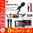 オーディオインターフェイス IK Multimedia アイケイ マルチメディア iRig Mic HD 2 IKM-OT-000071 ネコポス不可