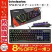 キーボード SteelSeries スティールシリーズ Apex M750 JP ゲーミングキーボード 64684 ネコポス不可