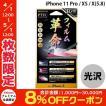 iPhoneXS / iPhoneX 保護フィルム LEPLUS ルプラス iPhone XS / X PTEC 9H 3Dフィルム 高光沢 ブラック LP-I8PCFLGBK ネコポス可