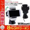 ワイヤレス充電器 ENERGEA エネルギア スマートフォン汎用Qi ワイヤレス充電器 9W 車載用チャージャー付属 WiMount WIMOUNT-FC ネコポス不可