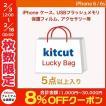 KITCUT キットカット お楽しみ 福袋 iPhone 6 / 6s ケース USBフラッシュメモリ1個 + ケース/保護フィルム/アクセサリーが4個以上 ネコポス不可