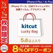 KITCUT キットカット お楽しみ 福袋 iPhone 6 Plus / 6s Plus USBフラッシュメモリ1個 + ケース/保護フィルム/アクセサリーが4個以上 ネコポス不可