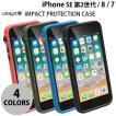 iPhone8 ケース 耐衝撃 Catalyst iPhone 8 / 7 衝撃吸収ケース  カタリスト ネコポス可