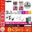 Logitec 3in1 USBケーブル microUSB+Type-C+Lightning 0.3m  ロジテック ネコポス送料無料