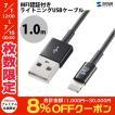 Lightning USBケーブル SANWA サンワサプライ MFI認証 Lightningケーブル 1.0m ブラック KB-IPLT10K2BK ネコポス可