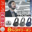 ワイヤレス ノイズキャンセリング ヘッドホン SONY WH-CH700N Bluetooth ワイヤレス ノイズキャンセリングステレオヘッドホン ソニー ネコポス不可