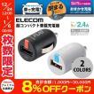 カーチャージャー エレコム シガーチャージャー USB 1ポート 2.4A 超コンパクト車載充電器  ネコポス不可