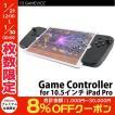 iPad ゲームコントローラー GameVice ゲームバイス Game Controller for 10.5インチ iPad Air / Pro GV160 ゲームパッド ネコポス不可