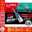 LANケーブル エレコム ELECOM LANケーブル CAT6 ツメ折れ防止 フラット 2m ブラック LD-GFT/BK20 ネコポス不可
