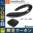 ウェアラブルスピーカー Sound Gear JBL ジェービーエル SoundGear BTA Bluetooth ワイヤレス ウェアラブル スピーカー JBLSOUNDGEARBABLK ネコポス不可