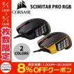 ゲーミングマウス Corsair SCIMITAR PRO RGB MOBA / MMO特化型 ゲーミングマウス  コルセア ネコポス不可