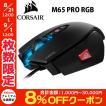 ゲーミングマウス Corsair コルセア M65 PRO RGB FPS特化型 ゲーミングマウス Black CH-9300011-NA ネコポス不可