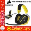 ゲーミングヘッドセット Corsair コルセア VOID PRO RGB Wireless SE 7.1ch ゲーミングヘッドセット イエロー CA-9011150-AP ネコポス不可