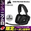 ゲーミングヘッドセット CORSAIR VOID PRO RGB Wireless 7.1ch ゲーミングヘッドセット コルセア ネコポス不可