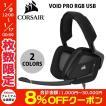 ゲーミングヘッドセット CORSAIR VOID PRO RGB USB 7.1ch ゲーミングヘッドセット  コルセア ネコポス不可