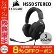 ゲーミングヘッドセット CORSAIR HS50 STEREO ゲーミングヘッドセット コルセア ネコポス不可