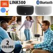 スマートスピーカー LINK 500 JBL LINK500 Googleアシスタント搭載 Bluetooth ワイヤレス スマートスピーカー ジェービーエル ネコポス不可