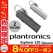 ヘッドセット イヤホンマイク・Bluetooth PLANTRONICS Explorer 120 Bluetooth ワイヤレス ヘッドセット プラントロニクス ネコポス不可