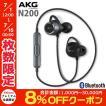 ワイヤレス イヤホン AKG アーカーゲー N200 WIRELESS Bluetooth ワイヤレス カナル型 イヤホン ブラック AKGN200BTBLK ネコポス不可