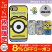 iPhone8 / iPhone7 ケース gourmandise iPhone 8 / 7 / 6s / 6 IIIIfi+ イーフィット ミニオンズ 怪盗グルーシリーズ グルマンディーズ ネコポス送料無料