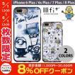 gourmandise iPhone 8 Plus / 7 Plus / 6s Plus / 6 Plus IIIIfi+ イーフィット ミニオンズ 怪盗グルーシリーズ グルマンディーズ ネコポス送料無料