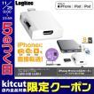iPhone iPad カードリーダー Logitec ロジテック Lightningコネクタ搭載 microSDカードリーダー LMR-MB16WH ネコポス不可