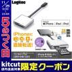 iPhone iPad カードリーダー Logitec ロジテック Lightningコネクタ搭載 SD / miniSD / microSDカードリーダー LMR-MB15SV ネコポス不可