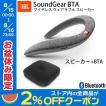 ウェアラブルスピーカー Sound Gear JBL ジェービーエル SoundGear BTA Bluetooth ワイヤレス ウェアラブル スピーカー グレー JBLSOUNDGEARBAGRY ネコポス不可