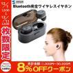 完全ワイヤレス イヤホン 独立 SANWA サンワサプライ Bluetooth完全ワイヤレスイヤホン ブラック MM-BTTWS001BK ネコポス不可