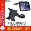 iPad車載ホルダー SANWA サンワサプライ タブレット用車載ホルダー オンダッシュタイプ CAR-HLD7BK ネコポス不可