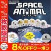 エレコム ケーブルフィギア SPACE ANIMAL ネコポス可