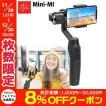 GUDSEN ガドセン MOZA Mini-MI ワイヤレス充電 5W スマートフォン用ハンドヘルドジンバル3軸スタビライザー MOZA Mini-MI ネコポス不可 iPhone
