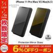 GRAMAS iPhone XS Max Protection Mirror Glass プロテクション ミラー ガラスフィルム グラマス ネコポス送料無料
