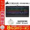 キーボード Corsair コルセア K70 RGB MK.2 日本語配列 メカニカル ゲーミングキーボード RAPIDFIRE MX Speed CH-9109014-JP ネコポス不可