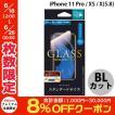 LEPLUS ルプラス iPhone XS / X ガラスフィルム スタンダードサイズ 高光沢/ブルーライトカット/0.33mm GLASS PREMIUM FILM LP-IPSFGB ネコポス可