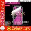 LEPLUS ルプラス iPhone XR ガラスフィルム 平面オールガラス ブラック/高光沢/0.33mm GLASS PREMIUM FILM LP-IPMFGFBK ネコポス可