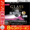LEPLUS ルプラス iPhone XR ガラスフィルム 平面オールガラス ブラック/高光沢/衝撃吸収/0.33mm GLASS PREMIUM FILM LP-IPMFGFSKBK ネコポス可