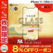 LEPLUS ルプラス iPhone XR ガラスフィルム 覇龍 日本品質 スタンダードサイズ 高光沢/0.33mm  30日間保証  GLASS PREMIUM FILM LP-IPMFGH ネコポス可