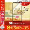 LEPLUS ルプラス iPhone XR ガラスフィルム GLASS PREMIUM FILM 覇龍 日本品質 平面オールガラス ブラック/高光沢/0.33mm  30日間保証  ネコポス可