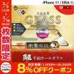 LEPLUS ルプラス iPhone XR ガラスフィルム GLASS PREMIUM FILM 覇龍 日本品質 平面オールガラス ブラック/高光沢/衝撃吸収/0.33mm  30日間保証  ネコポス可