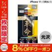 iPhoneXR 保護フィルム LEPLUS ルプラス iPhone XR PTEC 9H 全画面フィルム 高光沢/ブラック LP-IPMPCFLGBK ネコポス可
