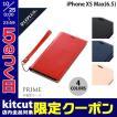 iPhoneXSMax ケース LEPLUS iPhone XS Max 薄型PUレザーフラップケース PRIME  ルプラス ネコポス可