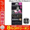 LEPLUS ルプラス iPhone XS Max ガラスフィルム スタンダードサイズ 高光沢・衝撃吸収/0.33mm GLASS PREMIUM FILM LP-IPLFGSK ネコポス送料無料