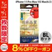 iPhone 11 Pro Max / XS Max ガラスフィルム 覇龍 日本品質 スタンダードサイズ 高光沢/ブルーライトカット/0.33mm GLASS PREMIUM FILM ネコポス送料無料